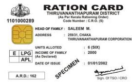 digital-ration-card